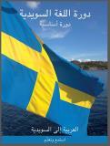 Bokomslag för Arabiska till svenska