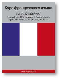 Omslagsbild för French Course (from Russian)