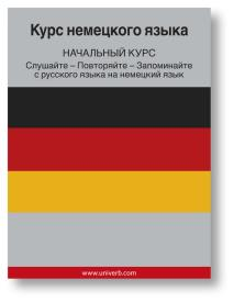 Cover for Italian Course (from Russian)