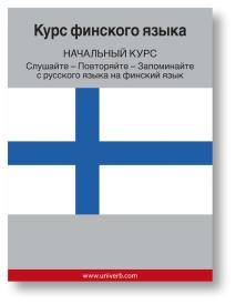 Omslagsbild för Finnish Course (from Russian)