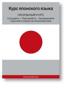 Omslagsbild för Japanese Course (from Russian)