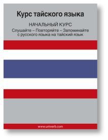 Omslagsbild för Thai Course (from Russian)