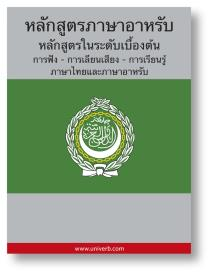 Cover for Arabic Course (from Thai)