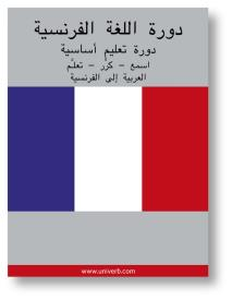 Omslagsbild för French Course (from Arabic)