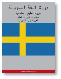 Omslagsbild för Swedish Course (from Arabic)