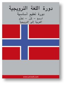 Omslagsbild för Norwegian Course (from Arabic)