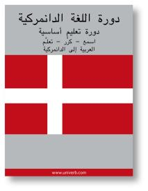 Omslagsbild för Danish Course (from Arabic)