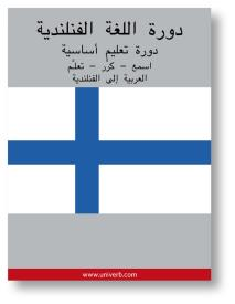 Omslagsbild för Finnish Course (from Arabic)