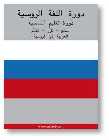 Cover for Russian Course (from Arabic)