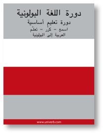 Omslagsbild för Polish Course (from Arabic)