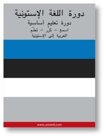 Omslagsbild för Estonian Course (from Arabic)