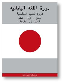 Omslagsbild för Japanese Course (from Arabic)