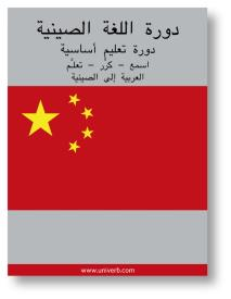 Omslagsbild för Chinese Course (from Arabic)
