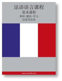 Omslagsbild för French Course (from Chinese)