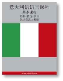 Omslagsbild för Italian Course (from Chinese)