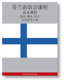 Omslagsbild för Finnish Course (from Chinese)