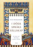 Cover for I döda språks sällskap : En bok om väldigt gamla språk