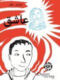 Omslagsbild för Så sjukt kär (Arabiska)