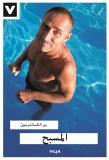 Cover for Simhallen (Arabiska)