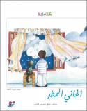 Cover for Aghani al-matar