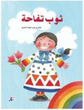 Cover for Thawb Tufahah