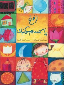 Cover for Iftah ya Simsim aynayk