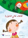 Cover for Tufahah hatti al-dalil