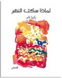 Cover for Li-madha sakata al-nahr