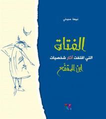Cover for al-Fatat allati iqtafat athar shakhsiyat Ibn al-Muqaffa