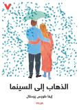 Cover for Biobesöket (arabisk)