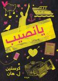 Cover for Lotten (arabisk)