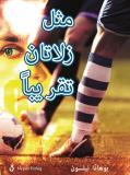 Cover for Nästan som Zlatan (arabiska)