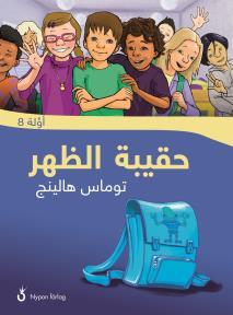 Omslagsbild för Ryggsäcken (arabisk)