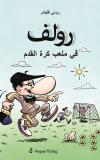 Omslagsbild för Rolf på fotboll (arabisk)