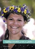 Bokomslag för Fakta om Kronprinsessan Victoria (dari)
