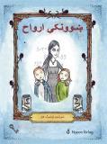Omslagsbild för Fröken Spöke (pashto)