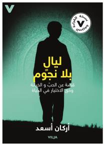 Omslagsbild för Stjärnlösa nätter (arabisk)