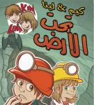 Cover for Kim & Lina under jorden (arabiska) : Kim wa Lina tahta al ard