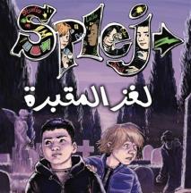 Omslagsbild för SPLEJ - Mysteriet på kyrkogården (arabiska) : Lugzu Imakbara