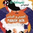 Bokomslag för Pojken och trollkarlen (arabiska)