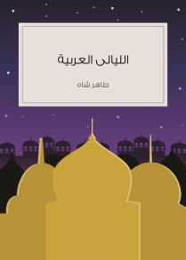 Cover for Alliyali alarabia - The Arabian Nights