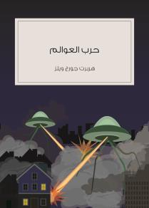 Cover for Harb aleawalim - The War of the Worlds