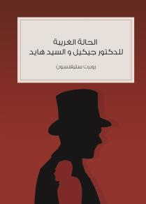 Cover for alhala alghariba lilduktur Jekyll walsyd Hyde - The Strange Case of Dr. Jekyll and Mr Hyde
