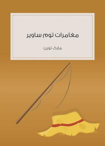 Cover for Mughamarat Tom Sawir - Tom Sawyer