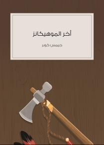 Cover for Akher Al mohekanz - The last of the Mohikans