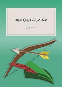 Cover for Mughamarat Robin hood - The Merry Adventures of Robin Hood