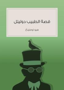 Cover for Kessat al tabib Dolittle - The story of Doctor Dolittle
