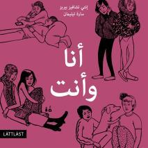Cover for Jag och du (arabiska)