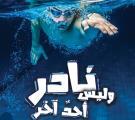 Omslagsbild för Nadir och ingen annnan: Nadir wa laisa ahadon akhar