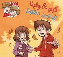 Omslagsbild för Kim & Lina på kattjakt (arabiska) Kim wa lina fi said lkutat